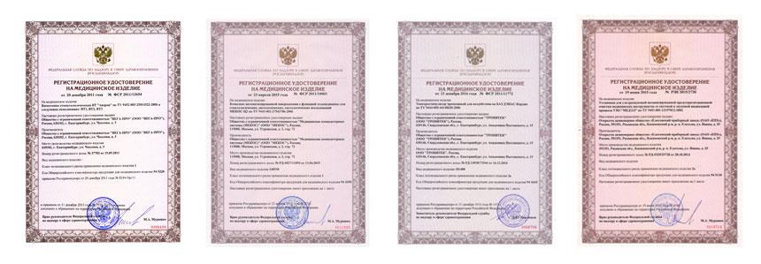 医学注册证书