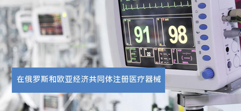 在俄罗斯和欧亚经济共同体注册医疗器械