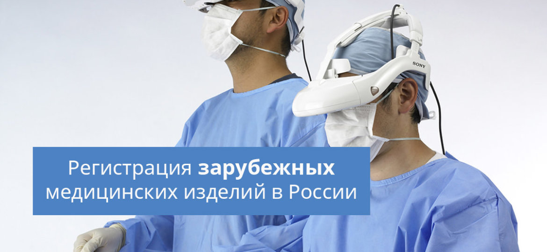 регистрация медицинских изделий зарубежного производства