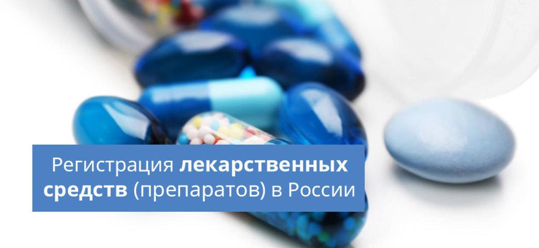 регистрация лекарственных средств