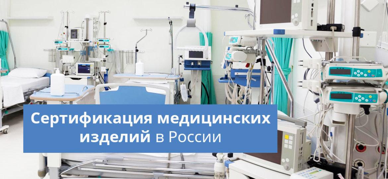 сертификация медицинских изделий