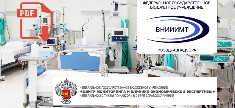 Методические рекомендации для регистрации медицинских изделий