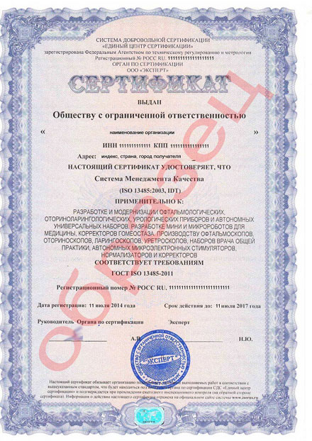 сертификат исо 13485