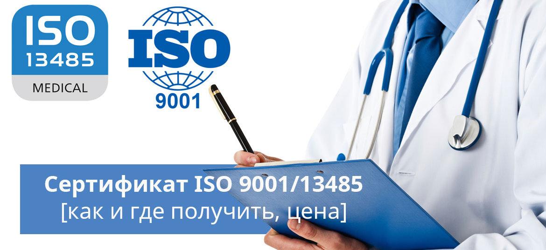 сертификат ISO 9001 и исо 13485