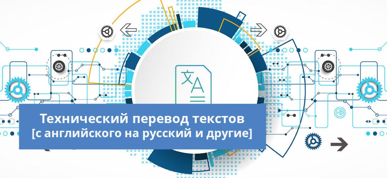 Технический перевод текстов