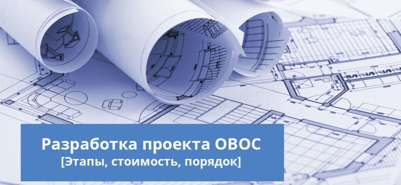 Разработка проекта ОВОС