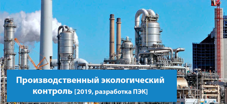программа производственного экологического контроля