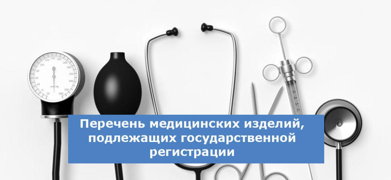 перечень медицинских изделий подлежащих государственной регистрации
