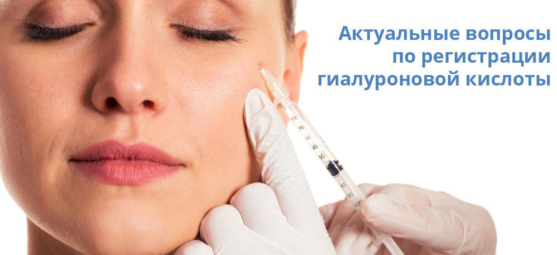 регистрация гиалуроновой кислоты