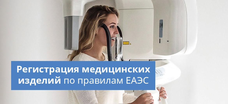 регистрация медицинских изделий ЕАЭС