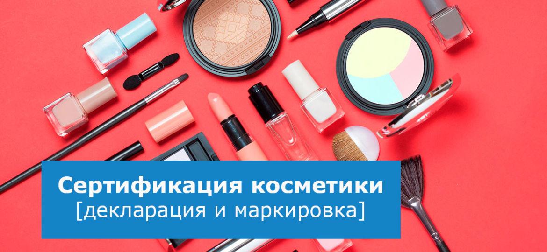 сертификат на косметику