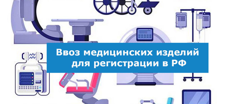 ввоз медицинских изделий для регистрации