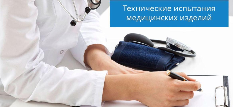 технические испытания медицинских изделий