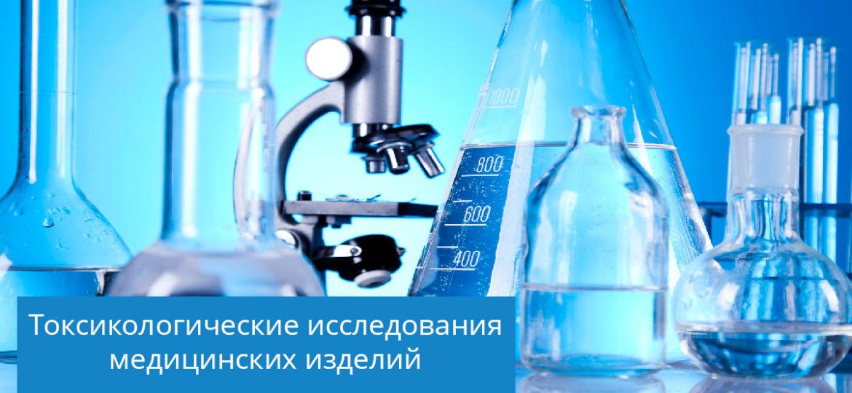 токсикологические испытания медицинских изделий