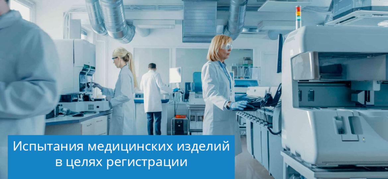 центр испытаний медицинских изделий