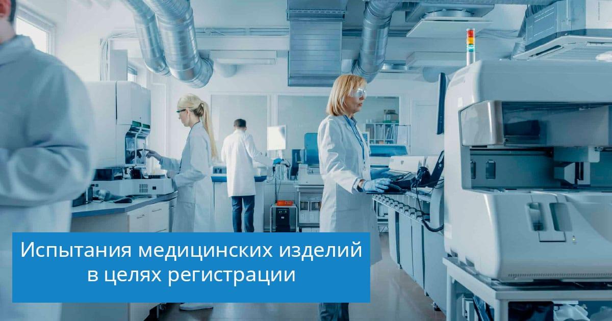 Испытания в целях регистрации медицинских изделий