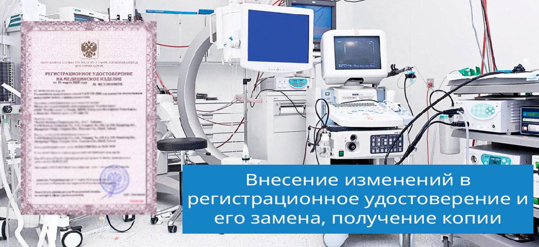 замена бланка регистрационного удостоверения на медицинское изделие