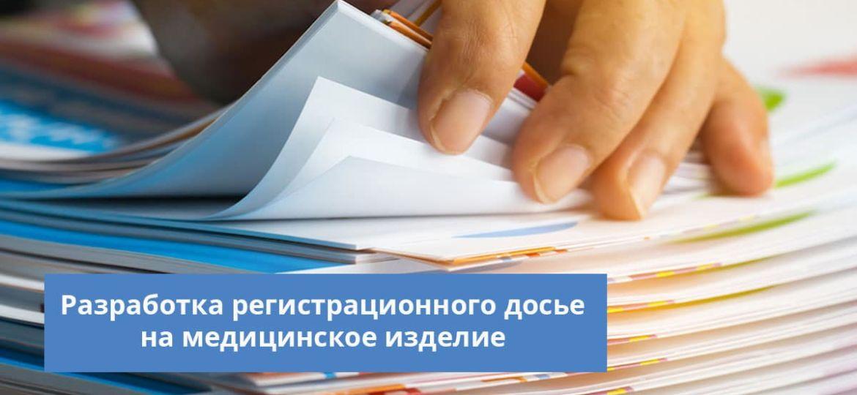 регистрационное досье на медицинское изделие