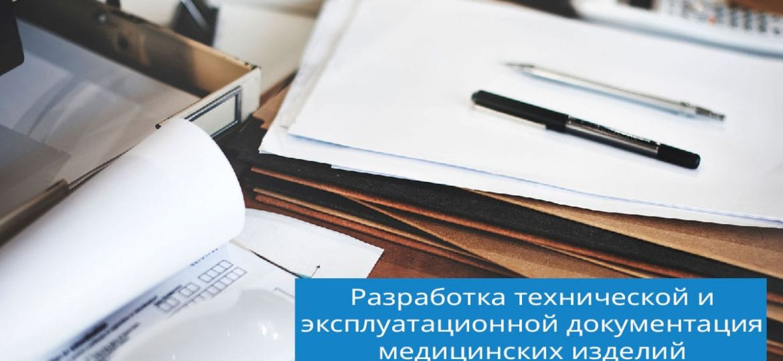 техническая документация медицинских изделий