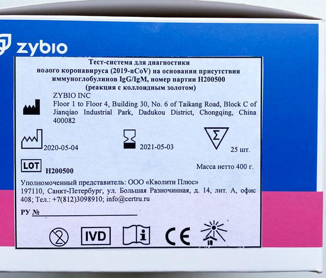 Экспресс тест на антитела к коронавиру Zybio