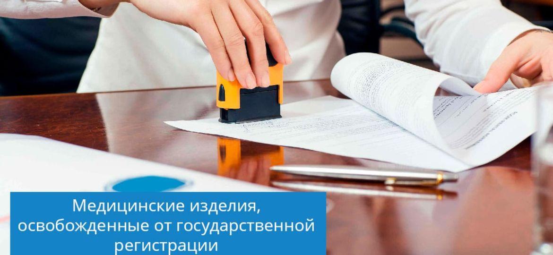 медицинские изделия без регистрации