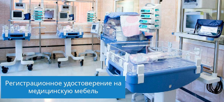 регистрационное удостоверение медицинской мебели