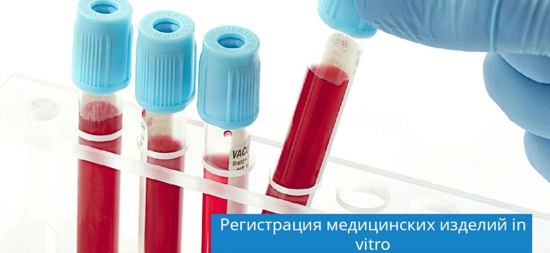 регистрация медицинских изделий in vitro