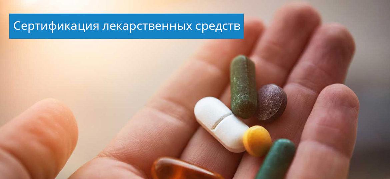 сертификация лекарственных средств в россии