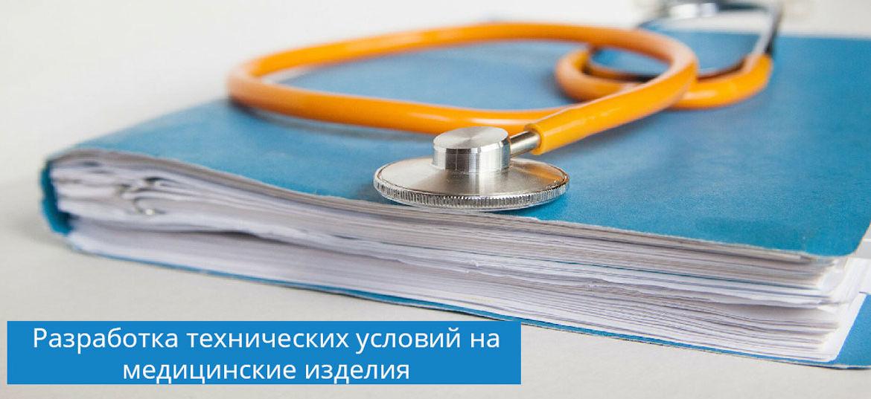 разработка технических условий на медицинские изделия